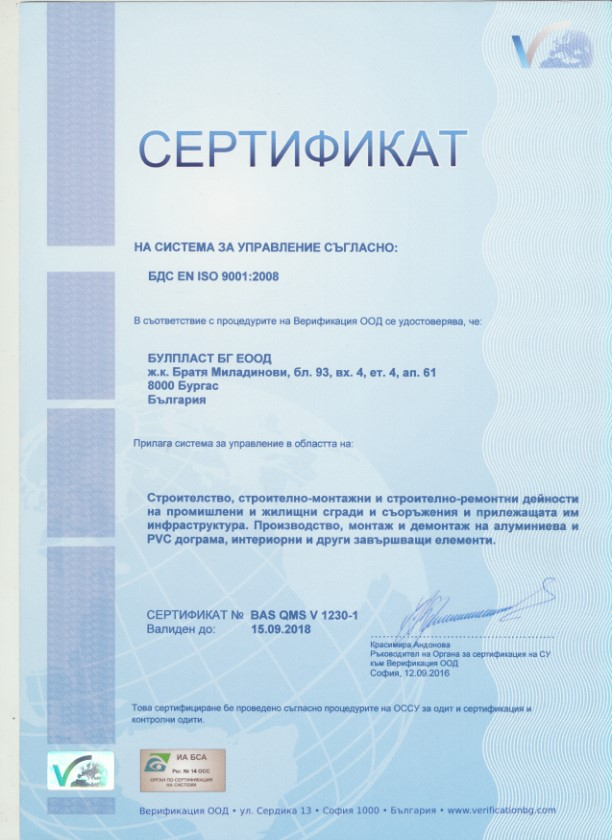 ISO 9001:2008 quality